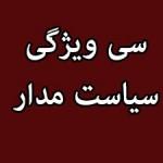 سی ویژگی سیاست مدار دکتر محمود سریع القلم