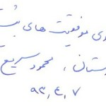 دست نوشته دکتر سریع القلم برای کاربران سایت