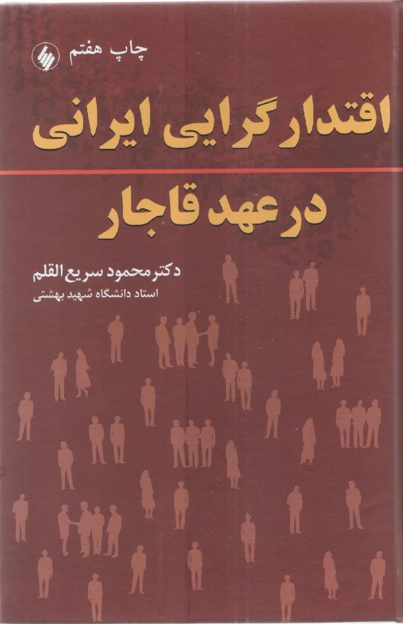 کتاب اقتدار گرایی ایرانی در عهد قاجار دکتر محمود سریع القلم