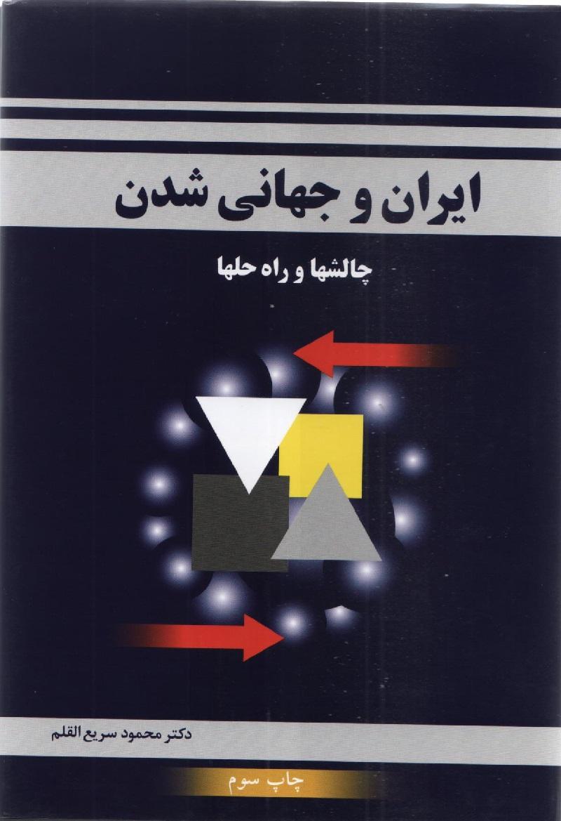 کتاب ایران و جهانی شدن دکتر محمود سریع القلم