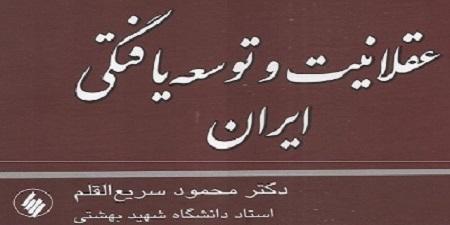 کتاب-عقلانیت-و-توسعه-یافتگی-ایران-دکتر-محمود-سریع-القلم1