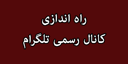 کانال رسمی دکتر محمود سریع القلم در تلگرام