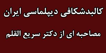 کالبدشکافی دیپلماسی ایران در گفت وگو با محمود سریع القلم
