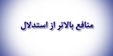 منافع بالاتر از استدلال دکتر محمود سریع القلم